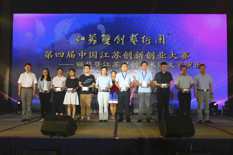 致公党江苏省委推荐项目在第四届中国江苏创新创业大赛获奖图片
